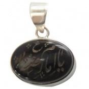 مدال نقره عقیق سیاه حکاکی یاامام رضا
