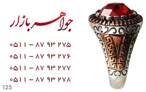 تصویر انگشتر یاقوت اتمی طرح ورساچه مردانه - شماره 2