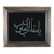 تابلو فیروزه ترکیبی نیشابوری متن یا مقلب القلوب