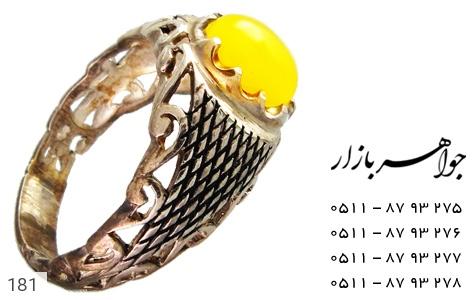 انگشتر نقره عقیق زرد شرف الشمس مردانه - 181
