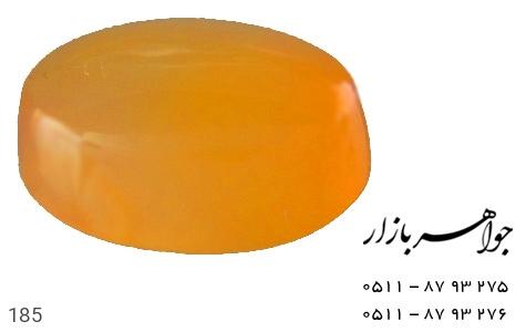 نگین تک عقیق زرد شرف الشمس - 185
