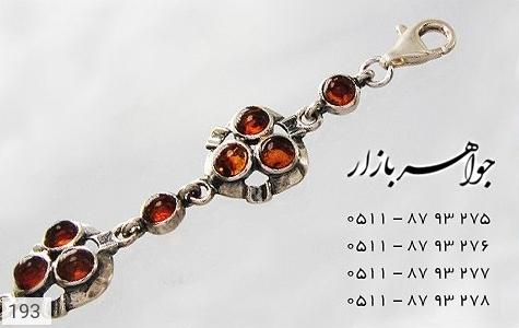 دستبند نقره کهربا 28 نگین لهستانی زنانه - 193