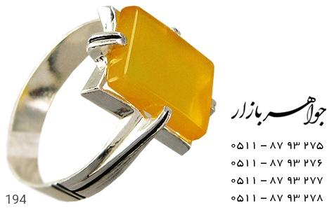 انگشتر نقره عقیق زرد شرف الشمس - 194