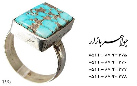 انگشتر نقره فیروزه درشت - 195