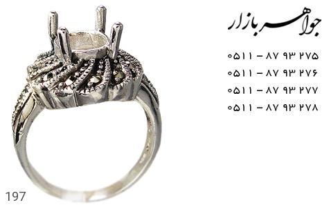 انگشتر - 197