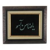 تابلو فیروزه ترکیبی نیشابوری متن یا ضامن آهو