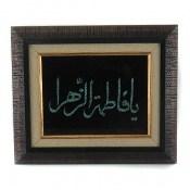 تابلو فیروزه ترکیبی نیشابوری متن یا فاطمه الزهرا