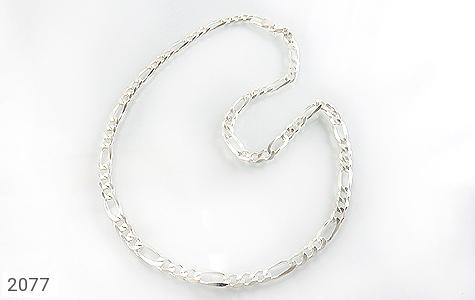 زنجیر - 2077