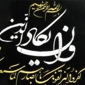 تابلو وان یکاد مخمل جیر