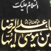 تابلو امام رضا مخمل جیر