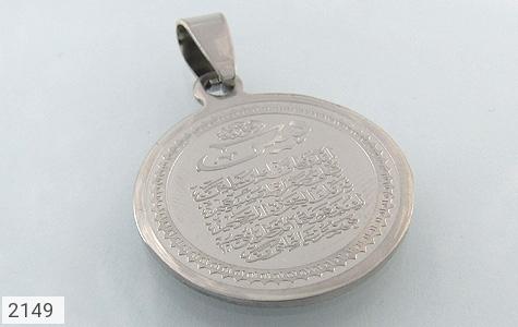 مدال استیل سوره مبارکه یس - 2149
