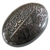 نگین تک حدید صینی و من یتق الله