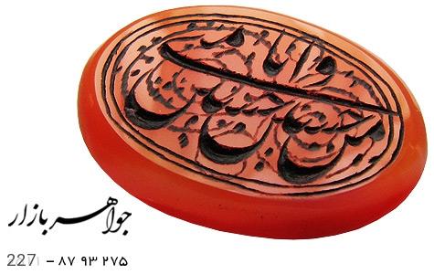نگین تک عقیق حسین منی و انا من حسین - 227