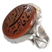 انگشتر عقیق یمنی یا فاطمه الزهرا مردانه