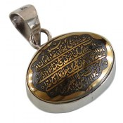 مدال حدید صینی درشت طلائی حکاکی آیت الکرسی زنانه