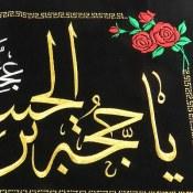 تابلو یا حجه ابن الحسن العسکری