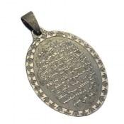 مدال نقره آیت الکرسی بیضی