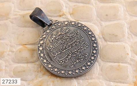 عکس مدال نقره و ان یکاد دایرهای سیاه قلم