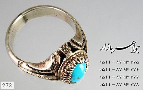 انگشتر نقره فیروزه مردانه دست ساز - 273