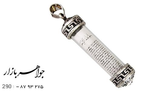 مدال نقره دعای جوشن - 290