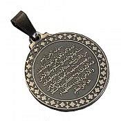 مدال نقره حکاکی آیت الکرسی دایره ای سیاه قلم