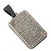 مدال نقره حکاکی آیت الکرسی