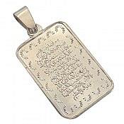 مدال نقره حکاکی آیت الکرسی زیبا