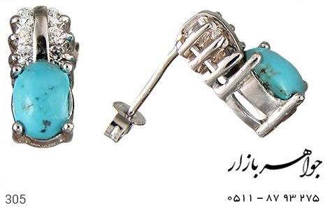گوشواره نقره فیروزه مرغوب - 305