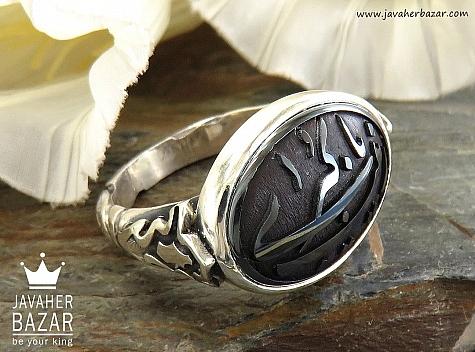 انگشتر نقره حدید صینی حکاکی یا زینب کبری طرح صفوی مردانه