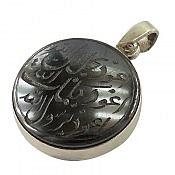 مدال نقره حدید صینی حکاکی هفت جلاله