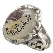 انگشتر نقره عقیق شجر طبیعی حکاکی یا صاحب الزمان مردانه