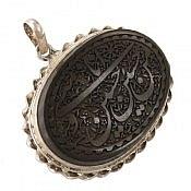 مدال نقره حدید صینی حکاکی حسین منی و انا من حسین