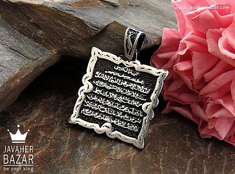 مدال نقره حکاکی آیت الکرسی - 32375