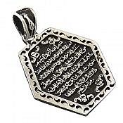 مدال نقره آیت الکرسی سیاه قلم