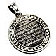 مدال نقره سیاه قلم حکاکی آیت الکرسی
