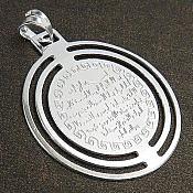مدال نقره آیت الکرسی ارزشمند