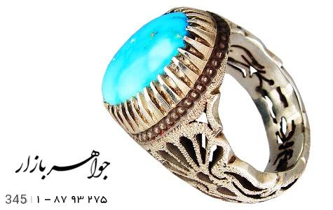 انگشتر فیروزه درشت مردانه دست ساز - 345