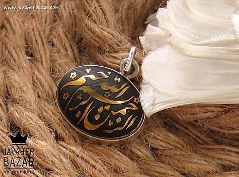 مدال نقره حدید صینی حکاکی بسم الله الرحمن الرحیم