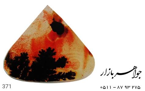 نگین تک - 371
