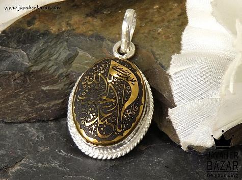 مدال نقره حدید حکاکی مذهبی - 37346