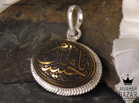 مدال نقره حدید طلایی حکاکی یا امام حسین - 37347