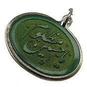 مدال استیل عقیق حکاکی یا حسین مظلوم