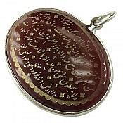 مدال استیل عقیق حکاکی آیت الکرسی