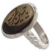 انگشتر نقره عقیق شجر حکاکی یا حسین غریب مردانه