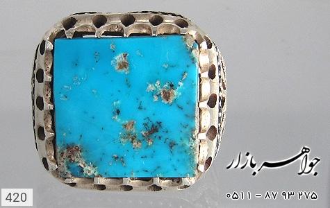 انگشتر نقره فیروزه مرغوب دست ساز - 420