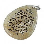 مدال در خزه ای حکاکی آیت الکرسی