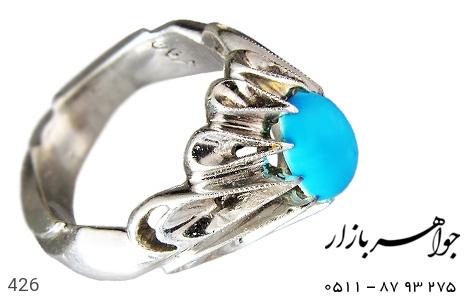 انگشتر - 426