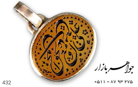 مدال نقره عقیق درشت علی مع الحق - 432