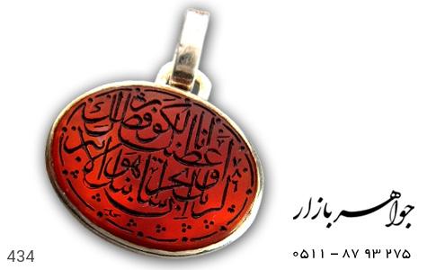 مدال نقره عقیق درشت حکاکی کوثر - 434