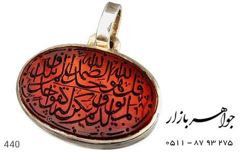 مدال نقره عقیق درشت حکاکی توحید - 440